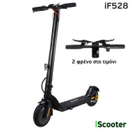 iScooter ηλεκτρικό πατίνι 350W με τροχούς 8.5 ιντσών  και διπλά φρένα στο τιμόνι  - iF528