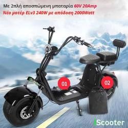iScooter ηλεκτρικό scooter με διπλή αποσπώμενη μπαταρία 60v 12Amp  - SP7
